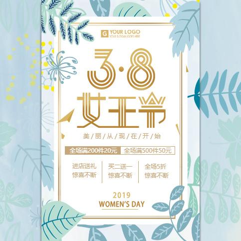 清新38女神节促销三八妇女节