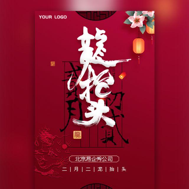 简约中国风龙抬头二月二