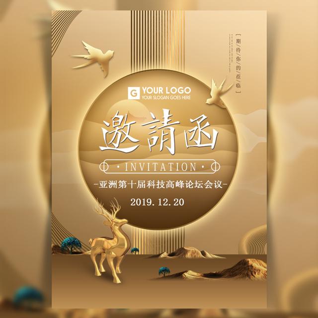 中国风活动发布会会议展会活动邀请函