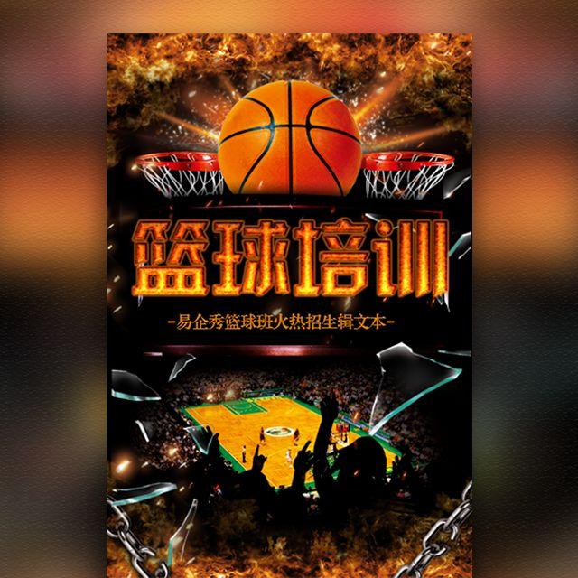 NBA明星赛篮球培训比赛招生通用