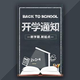 新学期学校开学通知
