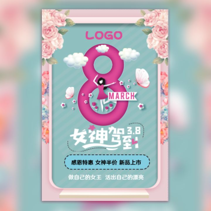 女神节三八妇女节品牌美妆服饰促销新品上市