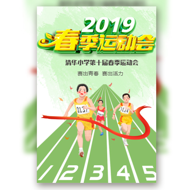 春季运动会校运会校园运动会学校运动会趣味运动会