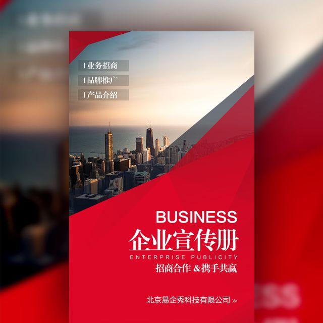 高端红色企业宣传公司简介招商合作产品手册品牌画册