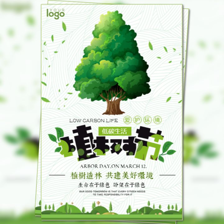 植树节活动公益宣传