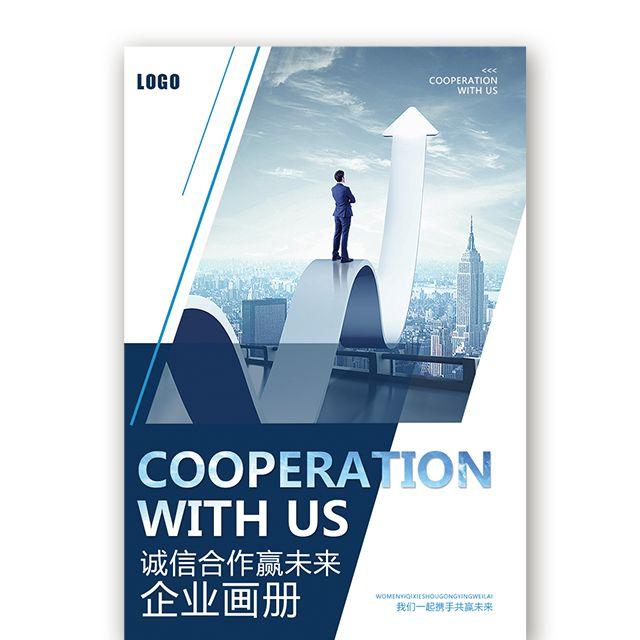 高端商务企业宣传企业画册企业愿景公司简介