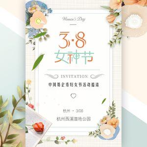 唯美三八妇女节活动邀请函女神节晚会邀请新品发布