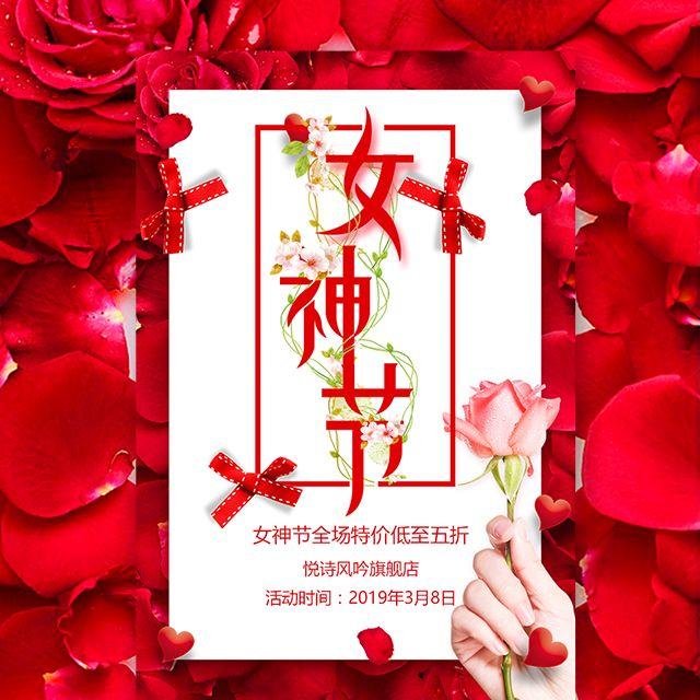 三八妇女节女神节商家促销活动微商活动促销