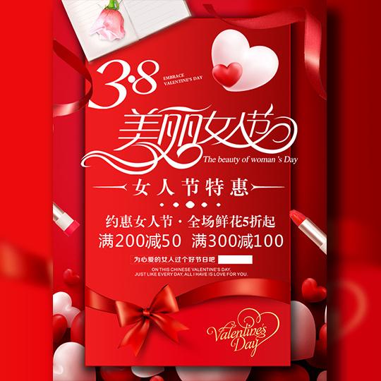 三八妇女节女神节商城商家促销活动
