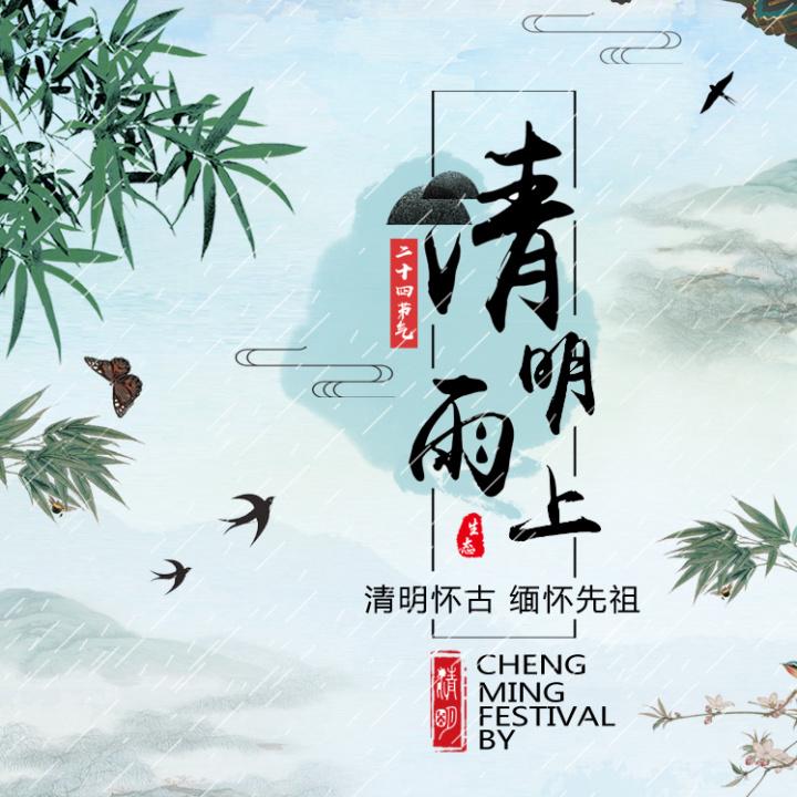 清明节公司年度总结表彰活动