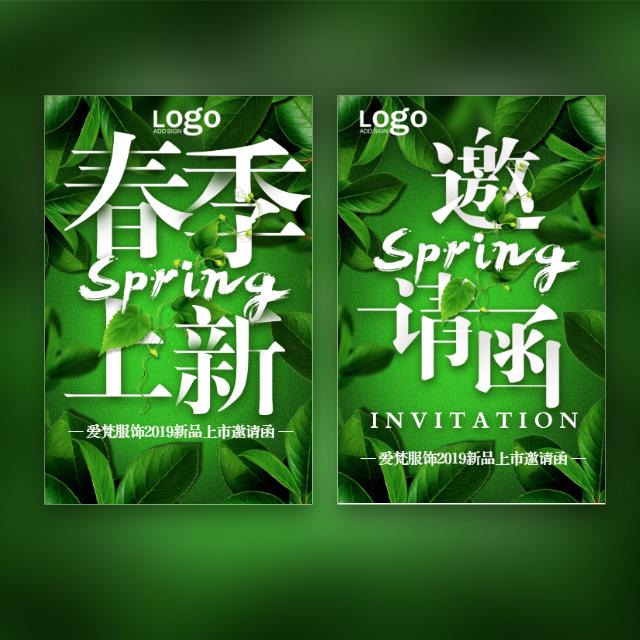 春季上新新品发布会邀请函促销通用