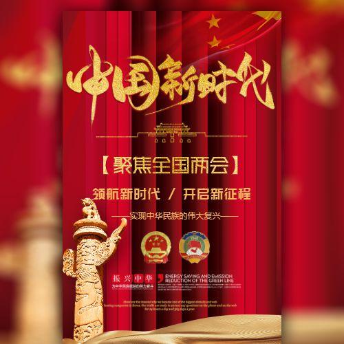 聚焦两会红色党政学习政府报告中国梦两会精神学习