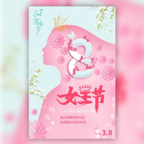 三八妇女节商品促销38妇女节祝福女神节商品促销