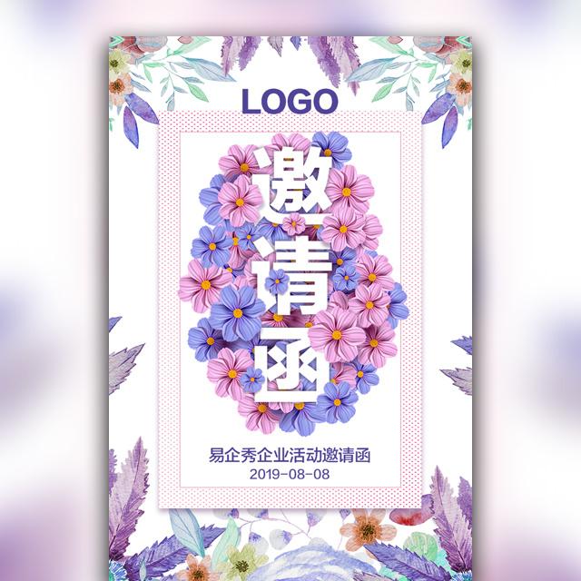 文艺清新花朵邀请函企业活动宣传会议展会新品发布会