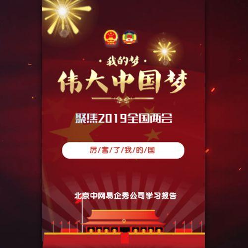 2019聚焦全国两会政府机关中国梦