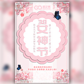 38女神节妇女节祝福企业产品介绍