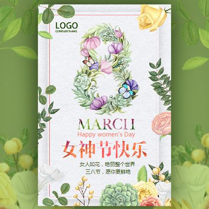 38妇女节祝福贺卡清新简约三八女神节祝福贺卡