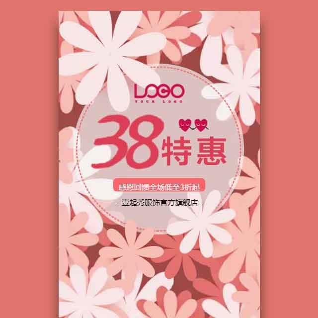 38妇女节特惠促销三八节促销活动服装化妆品促销