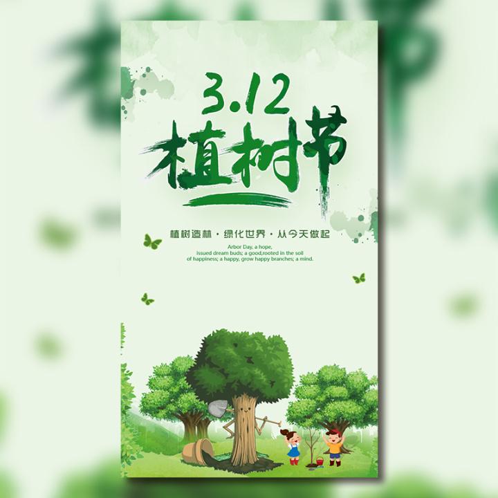 植树节活动公益宣传H5模板