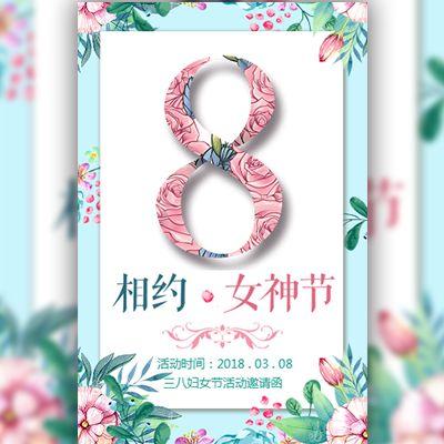 清新38妇女节女神节活动邀请函产品促销活动宣传