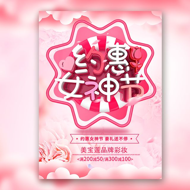 38八妇女节女神节商家促销活动微商活动邀请函