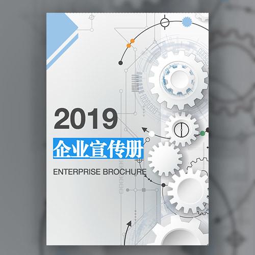 2019科技动态企业宣传公司简介企业画册