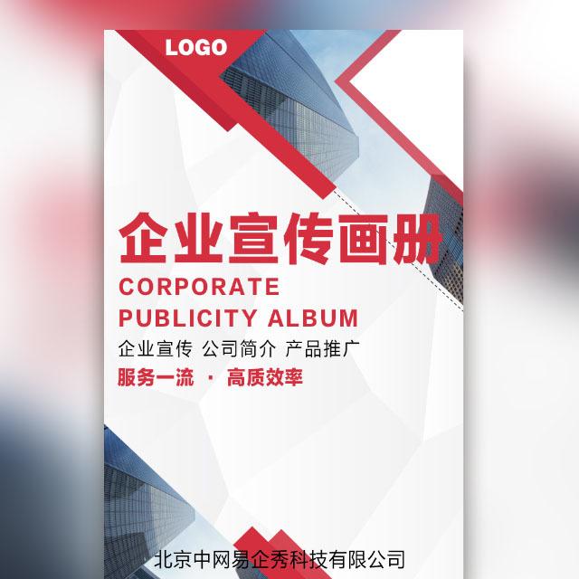 高端商务简约红公司简介产品推广企业宣传画册推广
