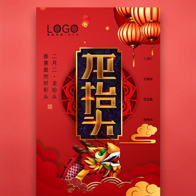 二月二龙抬头龙头节祝福贺卡公司介绍节日习俗