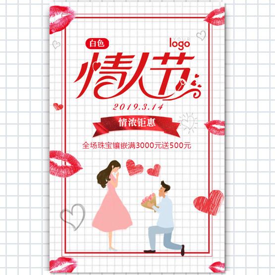 白色情人节520七夕珠宝饰品促销