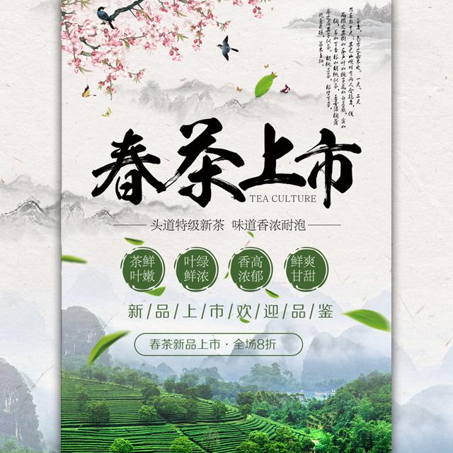 春茶上市新茶叶促销活动