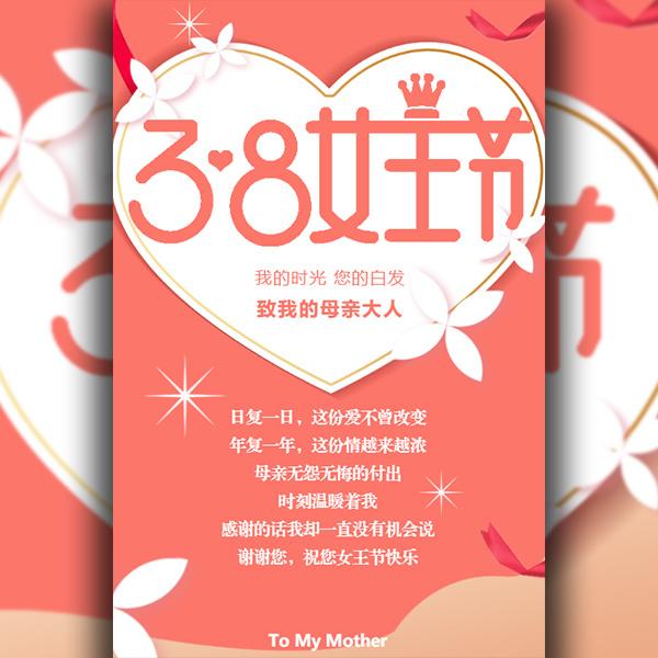 清新珊瑚橘38妇女节感恩祝福表白母亲贺卡