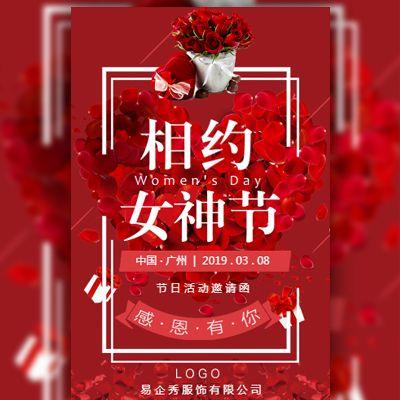 高端玫瑰38妇女节女神节活动邀请产品促销活动宣传