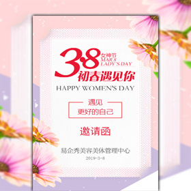 女神节活动邀请函企业促销宣传