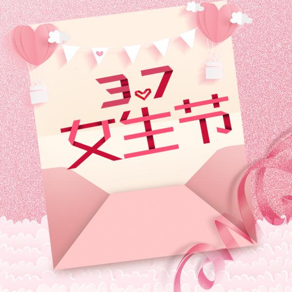 37女生节情侣告白表白相册模板