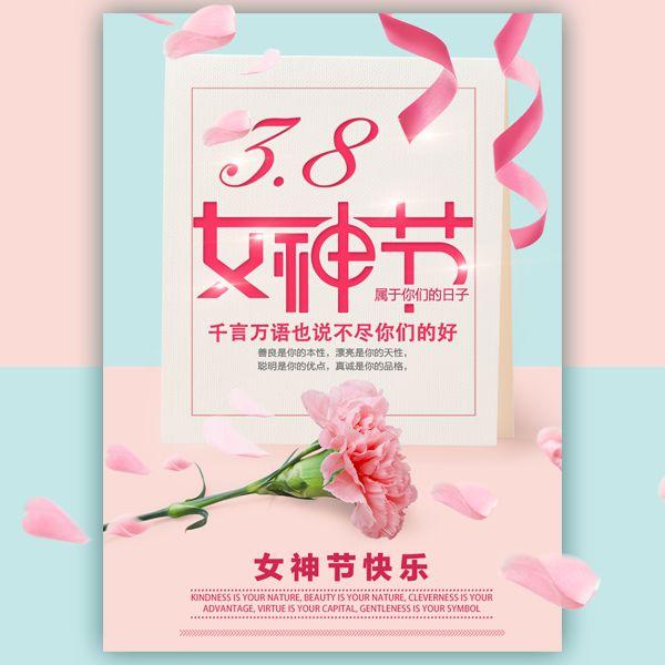 38女神节企业祝福三八妇女节企业祝福