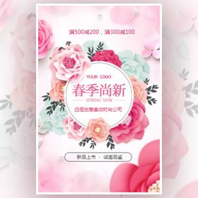 粉色花朵美容美妆新品上市促销活动推广春季促销