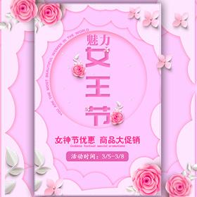 38女神节三八妇女节活动促销女人美妆促销活动