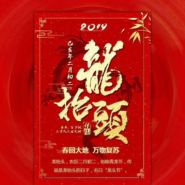 二月二企业祝福企业招聘宣传红色中国风