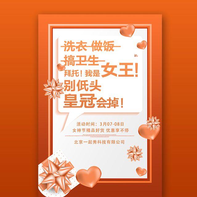 创意三八妇女节促销女神节商家促销活动微商活动促销