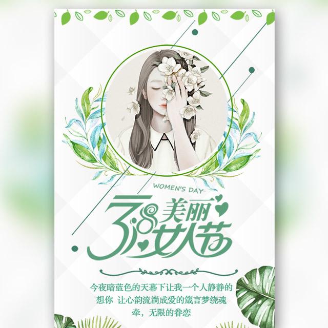 38女神节女王节妇女节表白相册祝福贺卡