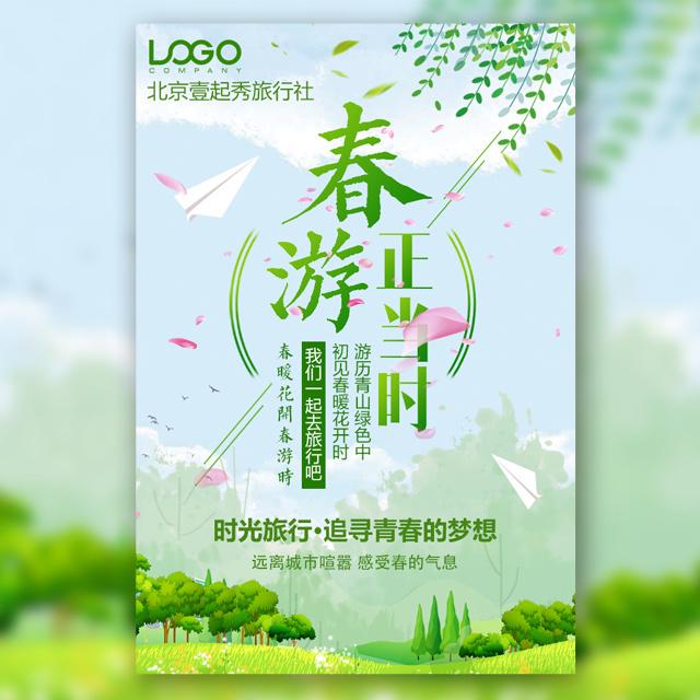 踏青春游活动宣传推广旅行社景区宣传春游正当时