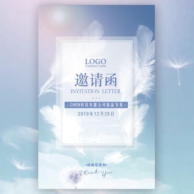 2019蓝色小清新新品发布邀请函会议会展邀请函