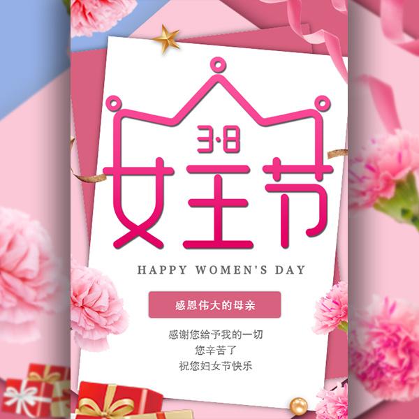 妇女节个人感恩母亲祝福贺卡