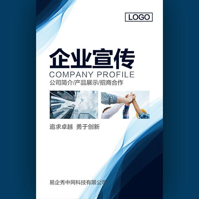 企业宣传公司简介业务招商画册产品宣传手册人才招聘