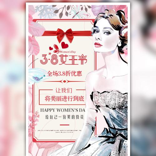 38女神节清新活动促销