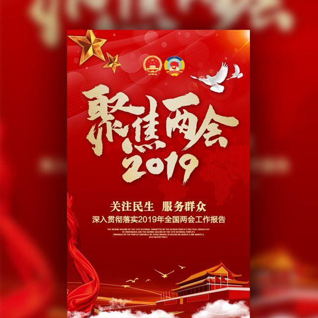 2019聚焦两会宣传资料党建政府机关工作汇报学习报告
