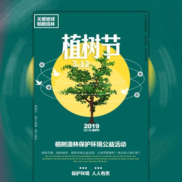 3月12日植树节公益活动低碳环保知识宣传简约风