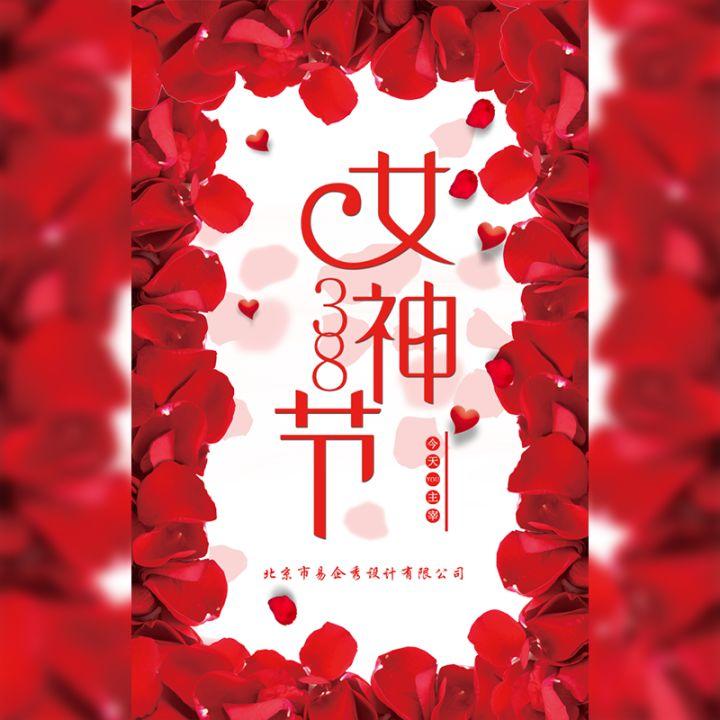 38节女神节祝福宣传模板