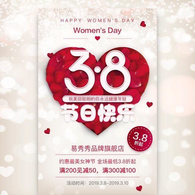 时尚奢华三八妇女节祝福贺卡店铺会员促销活动邀请函