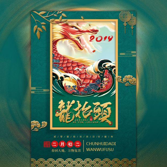 二月二龙抬头企业祝福企业招聘宣传中国风